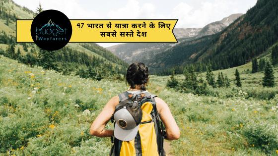 47 भारत से यात्रा करने के लिए सबसे सस्ते देश