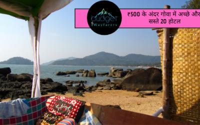 ₹500 के अंदर गोवा में अच्छे और सस्ते 20 होटल