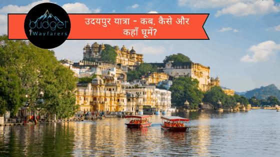 उदयपुर यात्रा – कब, कैसे और कहाँ घूमें?