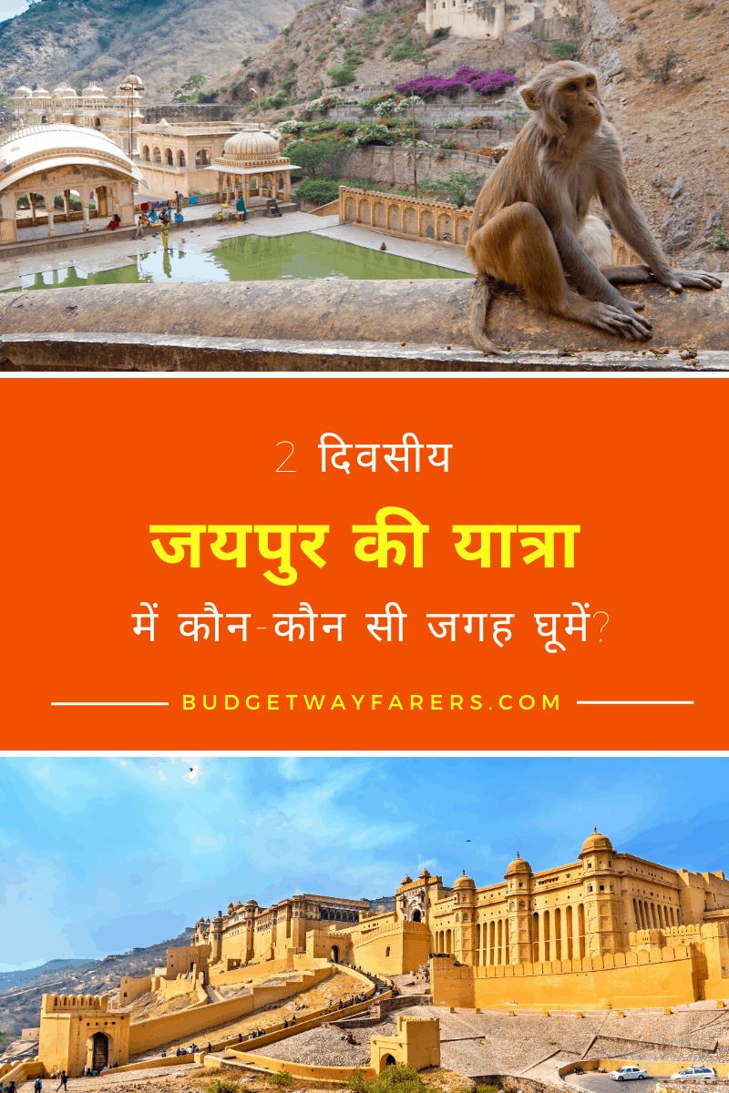 जयपुर की यात्रा